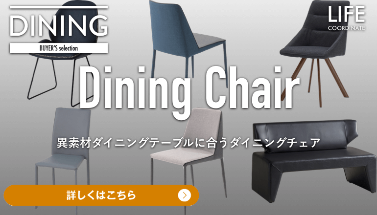 異素材テーブル用 ダイニングチェア